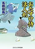 おたすけ侍 活人剣 (コスミック時代文庫)
