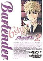 バーテンダー6stp 2 (ヤングジャンプコミックス)