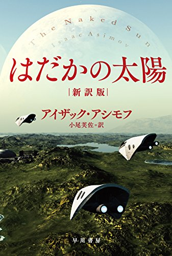 はだかの太陽〔新訳版〕 (ハヤカワ文庫 SF ア 1-42) (ハヤカワ文庫SF) -