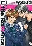 Little Romance (drapコミックス)