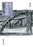 私の濹東綺譚-増補新版 (中公文庫 や 1-4)