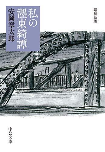 私の濹東綺譚-増補新版 (中公文庫 や)