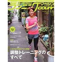 ランニングマガジン courir (クリール) 2013年 11月号 [雑誌]