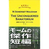 征服されざる者 THE UNCONQUERED / サナトリウム SANATORIUM (金原瑞人 MY FAVORITES)