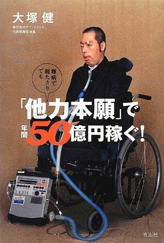 難病で寝たきりでも「他力本願」で年間50億円稼ぐ!の詳細を見る