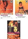 TOKYO NOIR トウキョー ノワール BIRTHDAY、GIRLS LIFE、NIGHT LOVERS [レンタル落ち] 全3巻セット [マーケットプレイスDVDセット商品]
