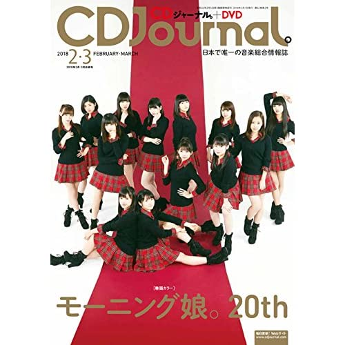 CDJournal2018年2月・3月合併号 (CDジャーナル)