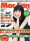 MacFan 2015年 07 月号