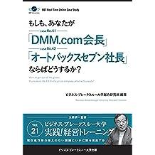 【大前研一のケーススタディ】もしも、あなたが「DMM.com会長」「オートバックスセブン社長」ならばどうするか? (ビジネス・ブレークスルー大学出版(NextPublishing))