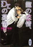 龍の恋情、Dr.の慕情 龍&Dr.(3) (講談社X文庫ホワイトハート(BL))