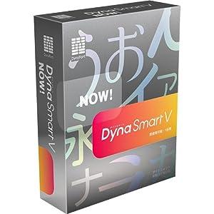 ダイナコムウェア DynaSmart V NOW!