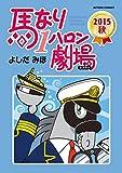馬なり1ハロン劇場 2015秋 (アクションコミックス)
