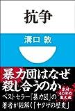 抗争(小学館101新書)