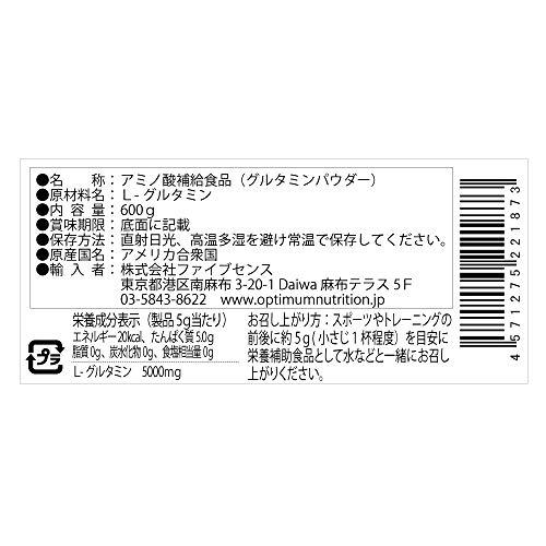 グルタミンパウダー 600g