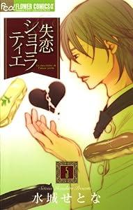 失恋ショコラティエ 5巻 表紙画像