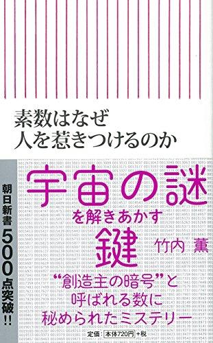 素数はなぜ人を惹きつけるのか (朝日新書)の詳細を見る