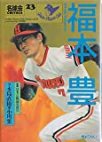 福本豊―快足に夢をのせて (名球会comics (23))