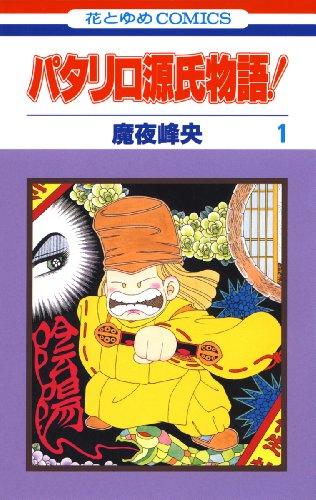 パタリロ源氏物語! 1 (花とゆめコミックス)の詳細を見る