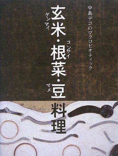 中島デコのマクロビオティック 玄米・根菜・豆料理の詳細を見る
