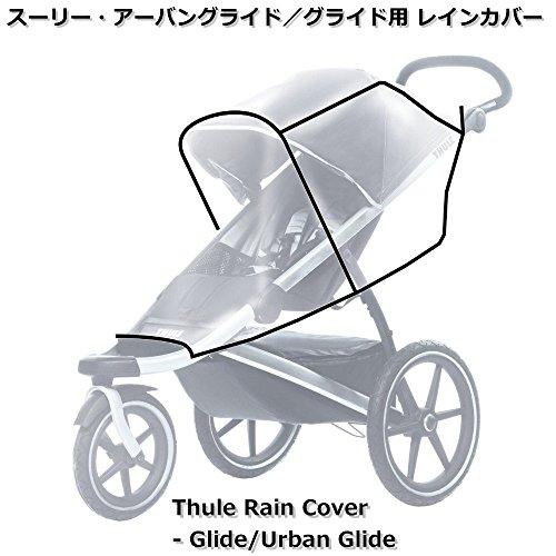 スーリー・レインカバー<Thule Rain Cover - Glide/Urban Glide > 簡単取付け。雨の日が楽しくなるレインカバーです。斬新なデザインでお洒落な街によく似合います。洗練されたデザインのUrban Glide で街の視線を独り占め!