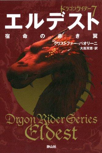 エルデスト 宿命の赤き翼 (ドラゴンライダー7)