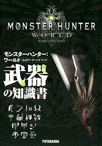 モンスターハンター:ワールド公式データハンドブック 武器の知識書...