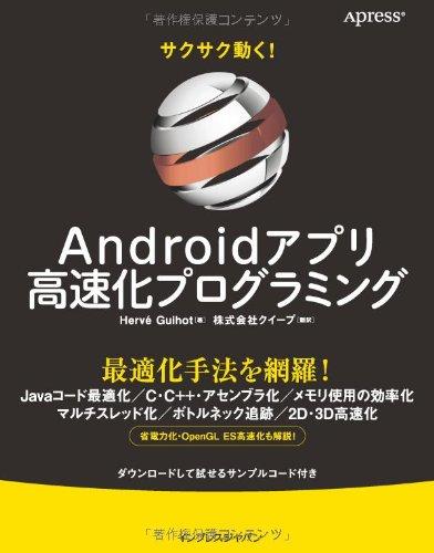 サクサク動く!  Androidアプリ高速化プログラミングの詳細を見る