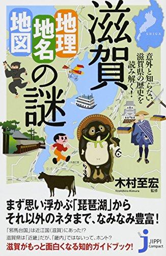 滋賀「地理・地名・地図」の謎 (じっぴコンパクト新書)の詳細を見る