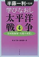学びなおし太平洋戦争 4 日本陸海軍「失敗の本質」 (文春文庫)