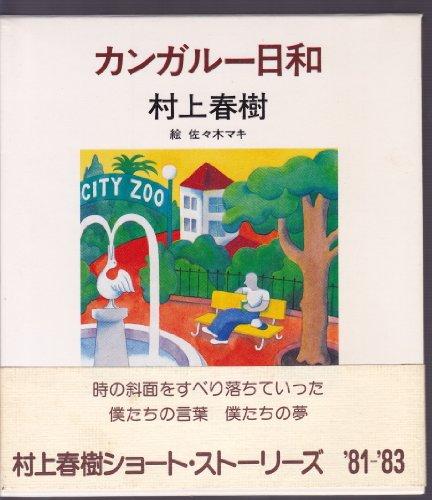 カンガルー日和 (1983年)の詳細を見る