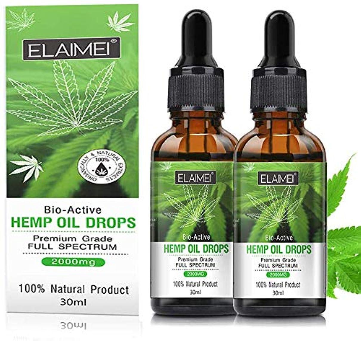 反動馬力不純ナチュラルオイル 鎮痛のための有機ヘンプシードオイル 鎮痛のための有機麻オイル睡眠補助抗ストレス不安 天然エキス 肌と髪に役立ちます 2ボトル (3-6-9サプリメント)