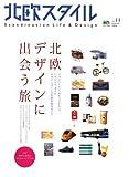 北欧スタイル (No.11(2006summer)) (エイムック (1241)) 画像