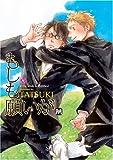 コミックス / TATSUKI のシリーズ情報を見る