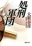 処刑軍団 (徳間文庫)