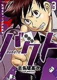 バクト (3) (ヤングキングコミックス)
