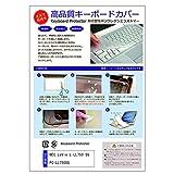 メディアカバーマーケット NEC LaVie L LL750 SG PC-LL750SG (15.4インチ )機種用 【極薄 キーボードカバー(日本製) フリーカットタイプ】