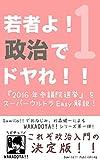 若者よ!政治でドヤれ!�@: 〜2016年参議院選挙編!〜 (WAKADOYA!!ブックス) -