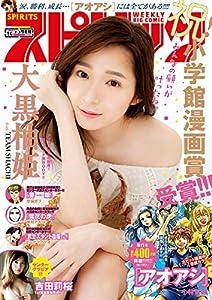週刊ビッグコミックスピリッツ 55巻 表紙画像