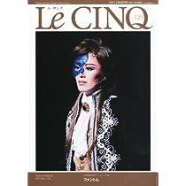 Le Cinq (ル・サンク) 2011年 08月号 [雑誌]