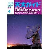 天文ガイド 2017年 04 月号