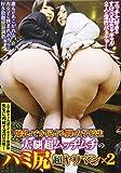 爆乳×でか尻×ドム脚×女子校生 太腿超ムッチムチのハミ尻超ヤリマン×2 [DVD]