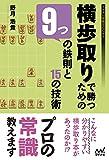 横歩取りで勝つための9つの鉄則と15の技術 (マイナビ将棋BOOKS)