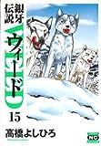 銀牙伝説ウィード 15 (ニチブンコミック文庫 TY 15)