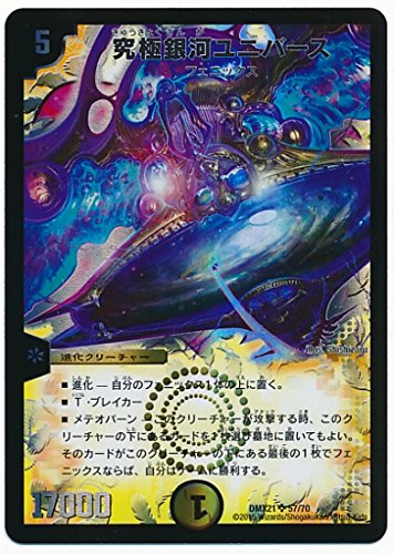 デュエルマスターズ/DMX-21/57/SR/究極銀河ユニバース/光/進化クリーチャー