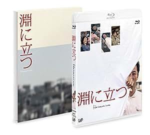 淵に立つ(豪華版)[Blu-ray]