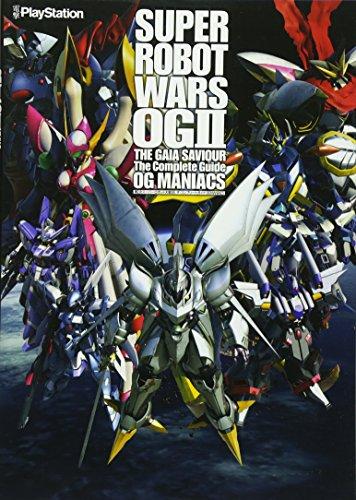 第2次スーパーロボット大戦OG ザ・コンプリートガイド OG MANIACS