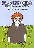 死よりも悪い運命 (ハヤカワ文庫SF)