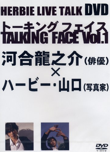 HERBIE LIVE TALK DVD 「河合龍之介×ハービー・山口 TALKING FACE Vol.1」 トーキングフェイス (1)
