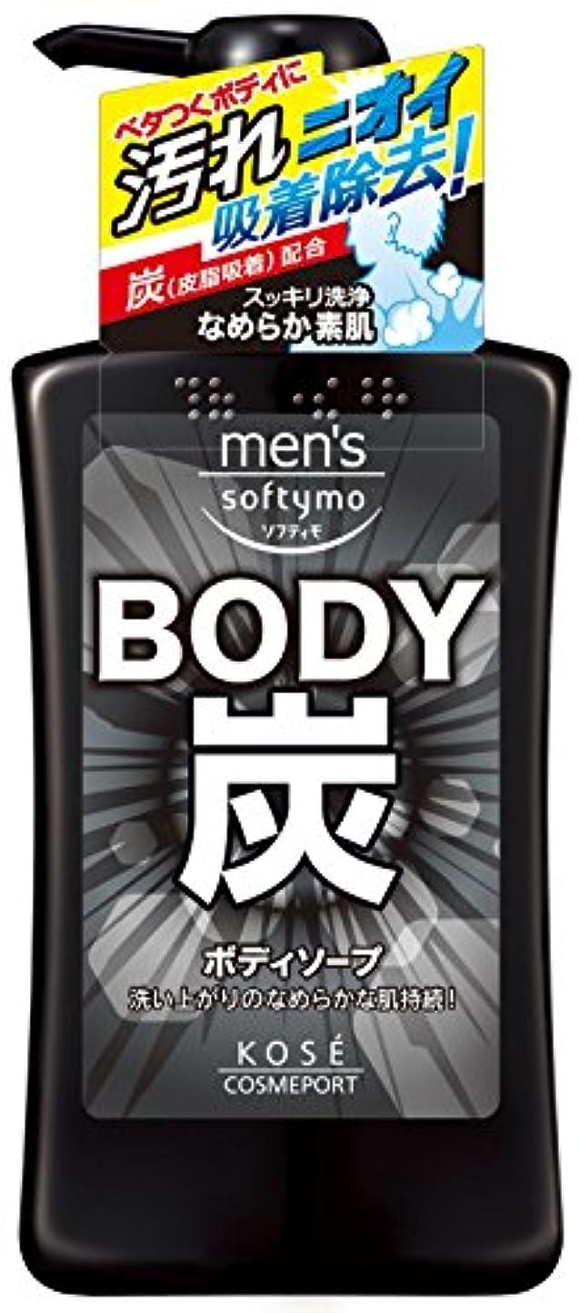 性別調停する日付付きKOSE コーセー メンズ ソフティモ ボディソープ (炭) 550ml