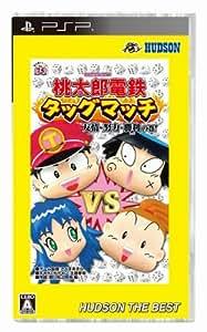 桃太郎電鉄タッグマッチ 友情・努力・勝利の巻! ハドソン・ザ・ベスト